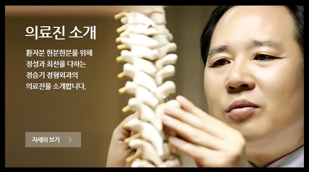 스페셜의료진소개